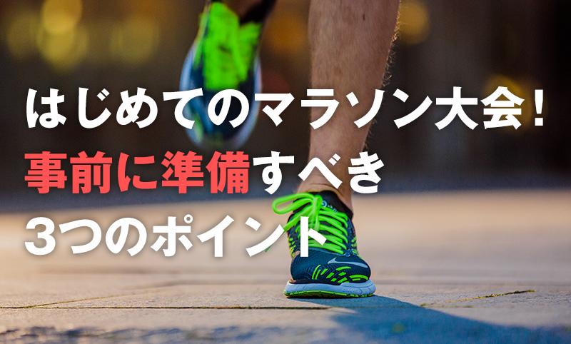 はじめてのマラソン大会!レース1週間前の準備しておくべき3つのポイント