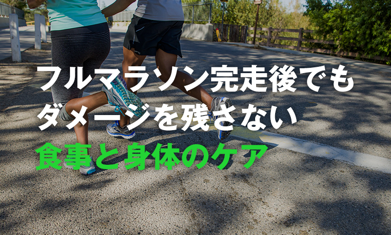 フル マラソン 翌日